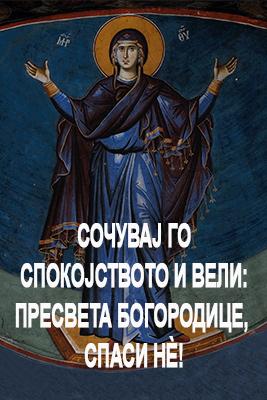Богородица (27.08.2016 18:30)